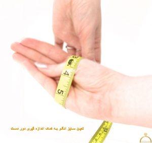 تعین سایز انگو به کمک اندازه گیری دور دست